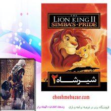 انیمیشن شیر شاه 2