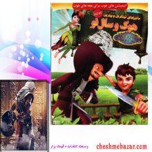 انیمیشن ماجراهای تینکربل و پیترپن-هوک و سال نو