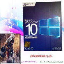 سیستم عامل ویندوز10 نسخه1909 نشر JB