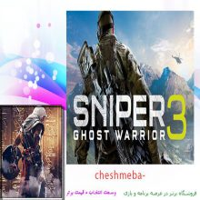 بازی Sniper Ghost Warrior 3 مخصوص PC