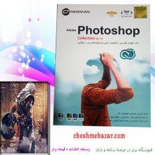 مجموعه نرم افزاری Photoshop Collection نسخه Ver.14 نشر پرنیان