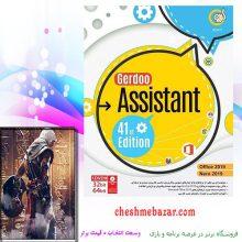 نرم افزار گردو Assistant 41th Edition