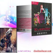 نرم افزار 3D&ANIMATION کالکشن نشر جی بی
