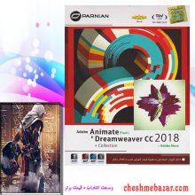 نرم افزار Adobe Animate And Dreamweaver CC 2018 نشر پرنیان