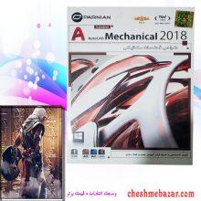 نرم افزار Autocad Mechanical 2018 نشر پرنیان
