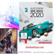 نرم افزار Autodesk 3DsMax 2020 نشر گردو