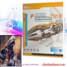 نرم افزار Autodesk Powermill & PowerShape 2018 نشر جی بی