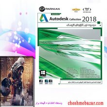 نرم افزار Autodesk collection 2018 نشر پرنیان