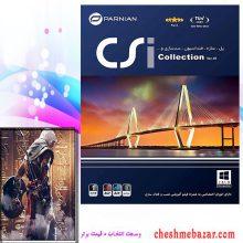نرم افزار Csi collection ver.18 نشر پرنیان