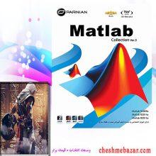 نرم افزار Matlab collection ver.5 نشر پرنیان