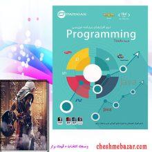 نرم افزار Programming Tools Ver.8 نشر پرنیان