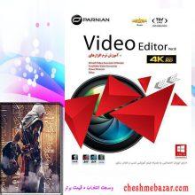نرم افزار Video Editor ver.8 نشر پرنیان