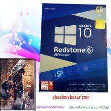 ویندوز 10 نسخه REDSTONE6
