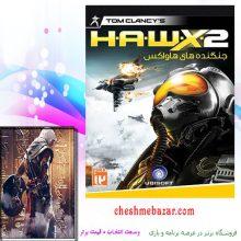 بازی H.A.W.X.2 مخصوص کامپیوتر نشر سرزمین رایانه