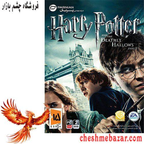 بازی Harry Potter AND Deathly Hollows part1 مخصوص PC