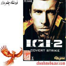 بازی I.G.I 2 COVERT STRIKE مخصوص PC