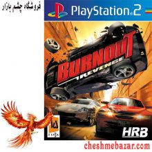 بازی BURNOUT REVENGE مخصوص PS2