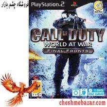 بازی CALL OF DUTY WORLD AT WAR FINAL FRONTS مخصوص پلی استیشن2