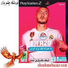 بازی FIFA20 مخصوص پلی استیشن2