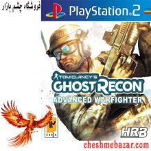بازی Tom Clancy's Ghost Recon Advanced Warfighter مخصوص PS2