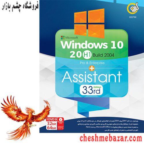 سیستم عامل WINDOWS 10 نسخه 20H1 بیلد2004+ASSISSTANT 33rd EDITION نشر گردو