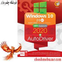 سیستم عامل Windows 10 نسخه 20H1 بیلد2004 UEFI ساپورت2020+AutoDriver نشر گردو