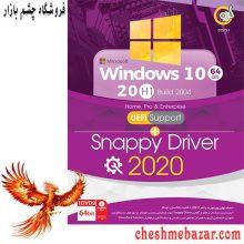 سیستم عامل Windows 10 نسخه 20H1 بیلد2004+Snappy Driver 2020 نشر گردو