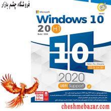 سیستم عامل Windows 10 نسخه20H1 بیلد 2004 آپدیت 2020 نشر گردو