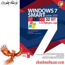 سیستم عامل Windows 7 هوشمند 2020 نسخه 32BIT نشر گردو