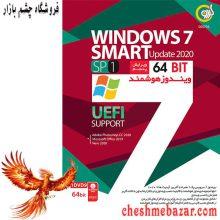 سیستم عامل Windows 7 هوشمند 2020 64BIT نشر گردو