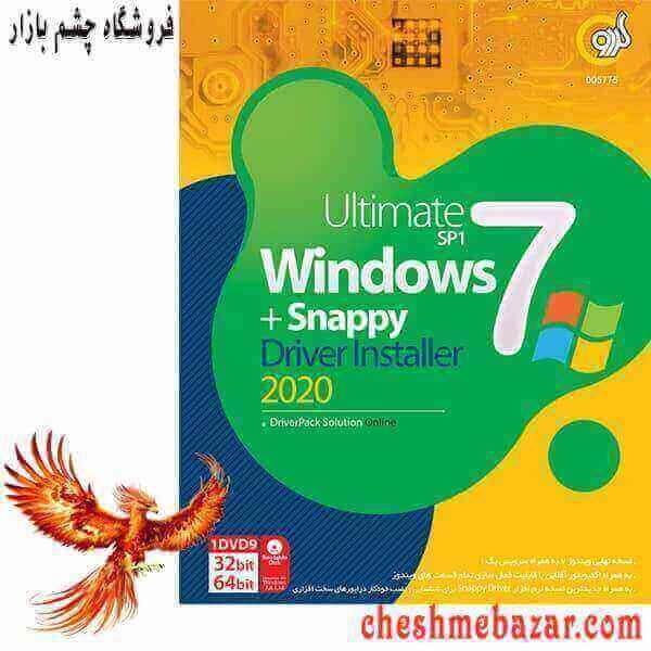 سیستم عامل Windows 7 + Snappy Driver Installer 2020 نشر گردو