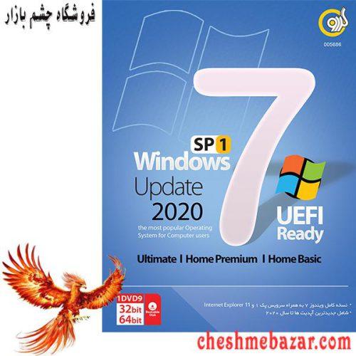 سیستم عامل Windows 7 Update 2020 + UEFI نشر گردو