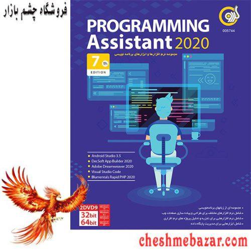 مجموعه نرم افزاری PROGRAMING Assistant 2020 نسخه 7th EDITION نشر گردو