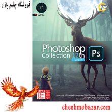 مجموعه نرم افزار 2020 Photoshop Collection نشر گردو