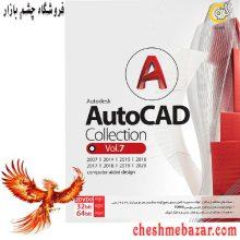 مجموعه نرم افزار Autodesk Autocad Collection 2020 نشر گردو