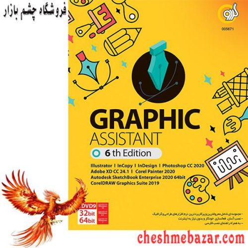 مجموعه نرم افزار Graphic Assistant 6th Edition نشر گردو