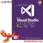 مجموعه نرم افزار Visual Studio Collection نشر گردو