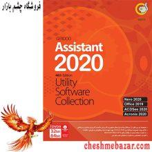 نرم افزار Assistant 2020 46th edition نشر گردو