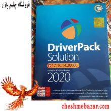نرم افزار DriverPack Solution 17.10.14.20000 نشر گردو