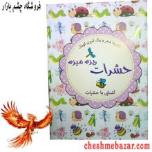 کتابچه شعر و رنگ آمیزی کودک-آشنایی با حشرات