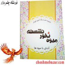 کتابچه شعر و رنگ آمیزی کودک-آشنایی با میوه ها