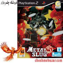 بازی METAL SLUG 5 مخصوص PS2 نشر گردو