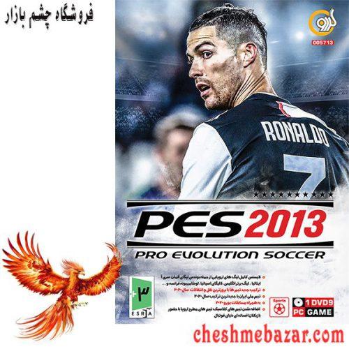 بازی PES 2013 update 2020 نشر گردو