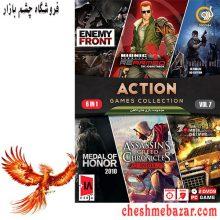 مجموعه بازی های ACTION نسخه 7 مخصوص PC نشر گردو