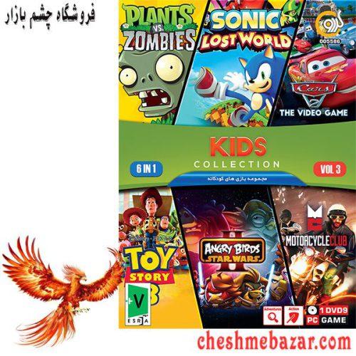 مجموعه بازی های KIDS نسخه 3 مخصوص PC نشر گردو
