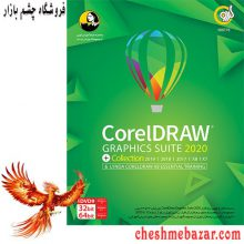 مجموعه CorelDRAW GRAPHICS SUITE 2020 نشر گردو