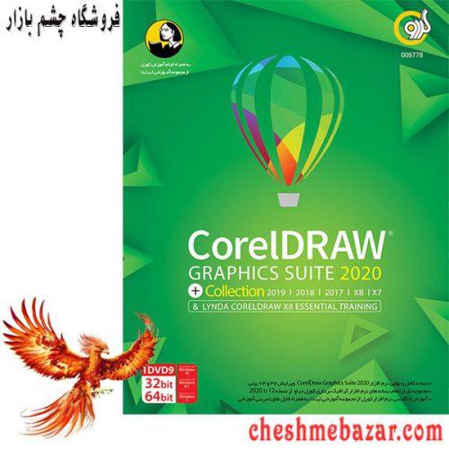 مجموعه CorelDRAW GRAPHICS SUITE 2020 نشر گردو