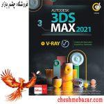نرم افزار AUTODESK 3DS MAX 2021 نشر گردو