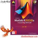 نرم افزار Matlab R2020a+ELearning MATLAB نشر گردو