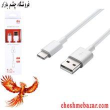کابل تبدیل USB به USB-C هوآوی مدل AP-51 طول 1 متر
